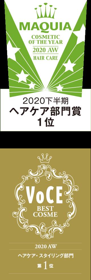 MAQUIA 2019上半期ヘアケア部門賞1位 2019 spring/summer VoCE BEST COSME ヘアケア部門 1位