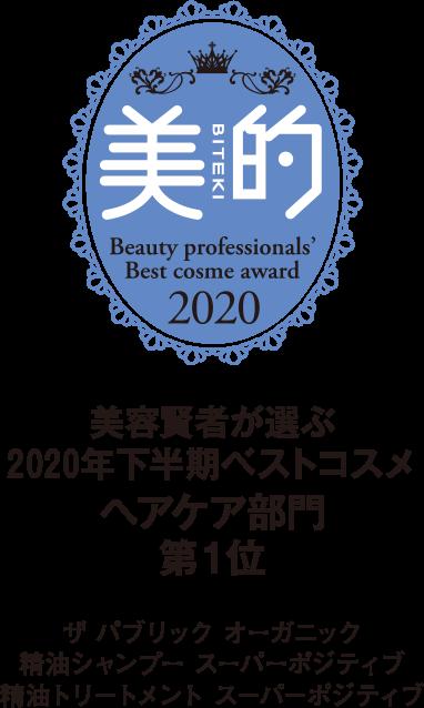 美容賢者が選ぶ2019年上半期ベストコスメヘアケア部門第1位