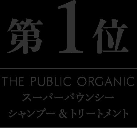 第1位 THE PUBLIC ORGANIC スーパーバウンシーシャンプー&トリートメント