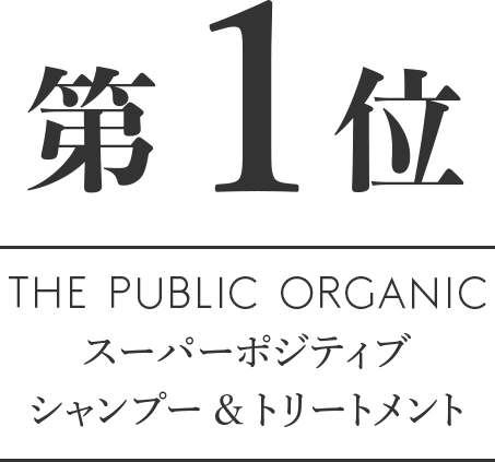 第1位 THE PUBLIC ORGANIC スーパーポジティブシャンプー&トリートメント
